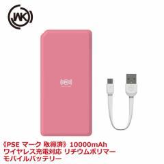 WK DESIGN meji ワイヤレス充電対応 リチウムポリマー モバイルバッテリー 《PSE マーク 取得済》大容量 薄型 軽量 充電ケーブル付き ス