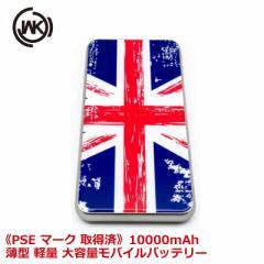 モバイルバッテリー WK DESIGN BONEN リチウムポリマー  《PSE マーク 取得済》大容量 薄型 軽量 充電ケーブル付き スマホ充電 タブレッ