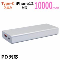 モバイルバッテリー 10000mAh USB-C PD対応 iphone12 Pro Max mini iphoneSE iphone android iphone11 iphoneXS iphoneXR iphoneX iphone