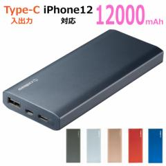 モバイルバッテリー 12000mAh USB-C iphone12 Pro Max mini iphoneSE iphone android iphone11 iphoneXS iphoneXR iphoneX iphone8 iphon