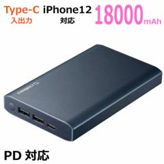 モバイルバッテリー 18000mAh USB-C PD対応 iphone12 Pro Max mini iphoneSE iphone android iphone11 iphoneXS iphoneXR iphoneX iphone