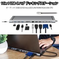USB-C ハブ 11in1 USB Type-C ハブ USB3.0 SD LAN HDMI VGA PD100W 4K マルチハブ ドッキングステーション 変換 アダプタ Mac Book iPad