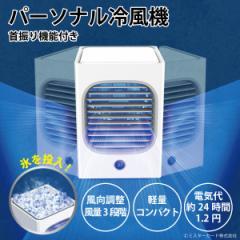 パーソナル冷風機 首振り機能付き エアコン 冷風機 加湿 省エネ 低騒音 アウトドア 熱中症対策 軽量 コンパクト 日本語マニュアル付き MR