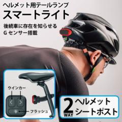2Way ヘルメット用テールランプ スマートライト 自転車 テールライト ウインカー Gセンサー 方向指示器 LED リモコン 後続車に知らせる