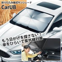 折りたたみ傘式 サンシェード CarUB 車用 傘式 コンパクト 収納 フロントガラス 紫外線対策 パラソル 折りたたみ傘 日除け uv 紫外線 10