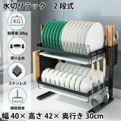 水切りラック 2段式 幅約40cm 奥行約30cm キッチン 収納 乾燥 大家族 料理 洗い物 大容量 耐荷重 20kg 水切りトレー フック付き 省スペー