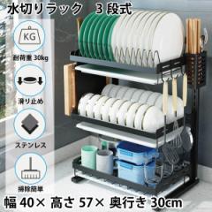 水切りラック 3段式 幅約40cm 奥行約30cm キッチン 収納 乾燥 大家族 料理 洗い物 大容量 耐荷重 30kg 水切りトレー フック付き 省スペー