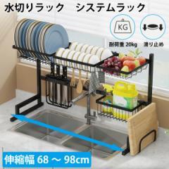 水切りラック システムラック 幅調整可能 伸縮 幅68〜98cm 10cm刻み キッチン 狭い 収納 乾燥 一人暮らし 引っ越し 1R カップル MR-KIC08