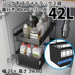 シンク下 スライドラック2段 奥行き40cmシリーズ 42L 幅27cm×高さ39cm キッチン 洗面所 収納 ボトルラック MR-KIC42L-BK
