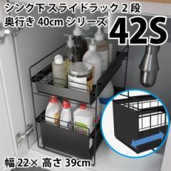 シンク下 スライドラック2段 奥行き40cmシリーズ 42S 幅22cm×高さ39cm キッチン 洗面所 収納 ボトルラック MR-KIC42S-BK