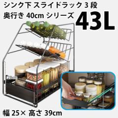 シンク下 スライドラック3段 奥行き40cmシリーズ 43L 幅25cm×高さ39cm キッチン 洗面所 収納 ボトルラック MR-KIC43L-BK