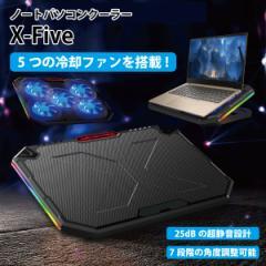 ノートパソコンクーラー X-Five 冷却ファン ノートPCクーラー 超静音 7段階調整 USBポート 風量調節 17インチ MR-NBCN02-BK