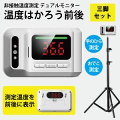 触れずに計れる 温度はかろう前後 三脚スタンドセット 非接触 温度計 デュアルモニター 1秒測定 USB接続 電池式 ワクチン接種会場 試験会