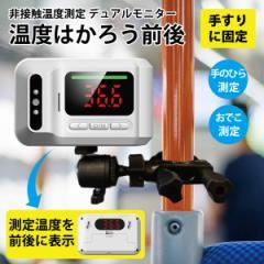 触れずに計れる 温度はかろう前後 非接触型 温度計 デュアルモニター 1秒測定 ポール 手すり 設置 USB接続 電池式 ワクチン接種会場 試験