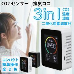 【即納】 co2 センサー 換気ココ 二酸化炭素 濃度 測定器 濃度計 co2マネージャー 3in1 温度 湿度 換気対策 全2色 MR-NCTCO2