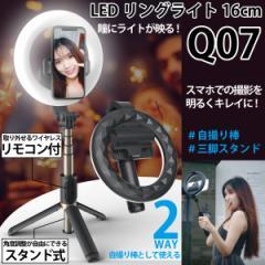 LEDリングライト15cm 自撮り棒 80cm 三脚 2way Bluetoothリモコン 9段階調光 4段階伸縮 角度調整 ライブ配信 TikTok YouTube MR-TIKQ07-B