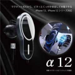 車載 マグネット式 ワイヤレス 充電器 アルファ12 iphone 12 Pro Max mini 車載ホルダー コンパクト 最大 15W 急速充電 WM-CKM01-BK
