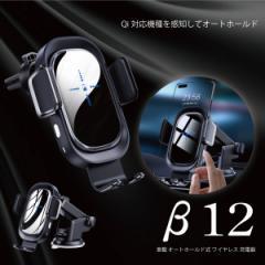 車載 オートホールド式 ワイヤレス 充電器 ベータ12 iphone 12 Pro Max mini Qi対応 車載ホルダー コンパクト 最大 15W 急速充電 WM-CKM0