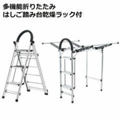 多機能折りたたみはしご踏み台乾燥ラック付 はしご 折りたたみ 物干し 多機能 アルミ製 脚立 可動式 スタンド簡単設置 新生活 MR-RACK03-