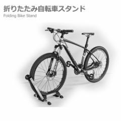 折りたたみ自転車スタンド ディスプレイ スタンド ロードバイク マウンテンバイク BMX 室内 屋外 レイアウト おしゃれ 折りたたみ式 デリ