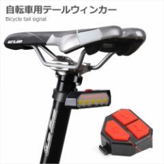 自転車 テールウィンカー テールライト 方向指示器 LED USB ワイヤレス リモコン付き 通勤 通学 防水 夜間 事故防止 デリバリー デリバリ