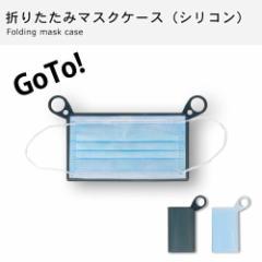 折りたたみ マスクケース シリコン 携帯用 洗える マスク収納 携帯 コンパクト 収納 2セット GoToトラベル GoToEat MR-MKBX-2SET