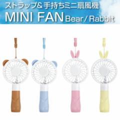 miraiON MINI FAN 手持ち USB 扇風機 充電式 携帯扇風機 USB扇風機 2段階調整 強風 おしゃれ ストラップ付き 1200mAh eMR