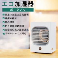 エコ加湿器 2020年秋冬モデル 首振り機能 卓上 ポータブル 加湿 ウイルス 乾燥防止 オフィス 寝室 省エネ 清潔 軽量 コンパクト MR-WTFN0