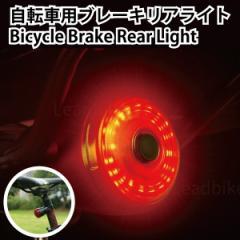 自転車 ブレーキ リアライト スマートブレーキ警告 ランプ ロードバイク クロスバイク 通勤 通学 防水 夜間 事故防止 デリバリー デリバ