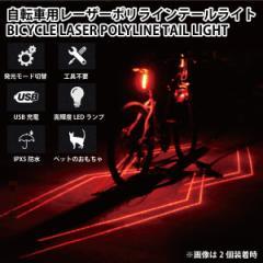 自転車 テールランプ テールライト レーザー 車幅灯 LED ロードバイク クロスバイク 通勤 通学 防水 夜間 事故防止 デリバリーサービス