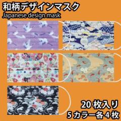 和柄 デザイン マスク 20枚入り 5カラー 各4枚入り 新年 正月 元旦 新年 newyear ツル 鯉 てまり 大人 おしゃれ 着物 日本 イラスト 重ね