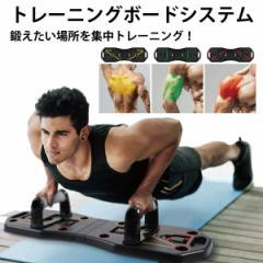 トレーニング ボード システム トレーニングチューブ・グローブ付き プッシュアップバー 腕立て伏せ トレーニング フィットネス 筋トレ M
