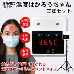 触れずに計れる 温度はかろうちゃん 三脚スタンドセット 非接触型 温度計 検知器 設置型 自動測定 1秒測定 時計 USB接続 乾電池式 商店