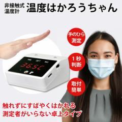 触れずに計れる 温度はかろうちゃん 非接触型 温度計 検知器 自動測定 メモリー機能 1秒測定 時計 USB接続 乾電池式 商店 家庭 公共場所