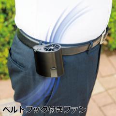 miraiON ベルトフック付きファン USB充電式扇風機 携帯扇風機  フック付き ベルトや服に取付 服の中に風を通す扇風機 通勤 お出掛け 農作
