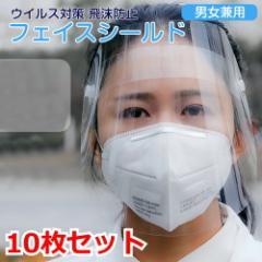 フェイスシールド 10枚セット 簡易式 感染 予防 ウィルス 対策 病院 接客 業務用 作業用 クリア 透明 保護 PVC 軽量 曇り止め 簡単着装 M