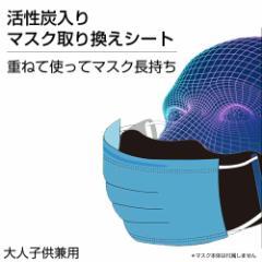 重ねマスク 二重マスク 活性炭入り マスク取り換えシート  50枚 交換用 お得なセット インナーパッド 防臭 MR-MCAC-BK