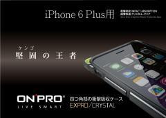 ONPRO 衝撃吸収!薄型軽量でも壊れない超タフモデル 傷に強く 本体を守る iphone6 Plus用 耐衝撃ケース 「EXPRO(エクスプロ)」OP-KS-E6P-G