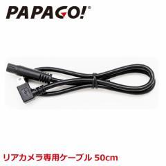 リアカメラ専用ケーブル50cm PAPAGO(パパゴ)専用 国内正規品 GSS36GS1、GSM790S1、GSS70GS1 A-S1-G34