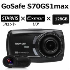 【送料無料】 ドライブレコーダー 前後 前後カメラ 2カメラ 長時間 128GB 1080P フルHD 高画質 SDカード付 衝撃録画 WDR 駐車監視 Gセン