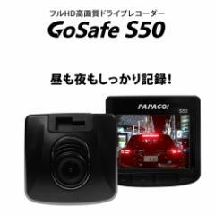 ドライブレコーダー 高画質フルHD 200万画素 ガラスレンズ HDR Gセンサー CMOSセンサー 常時録画 監視機能 GoSafe S50 GSS50-32GB