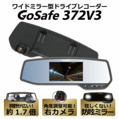ドライブレコーダー ミラー ミラー型 1080P フルHD 高画質 SDカード付 同時録画 衝撃録画 WDR 駐車監視 Gセンサ おすすめ PAPAGO パパゴ