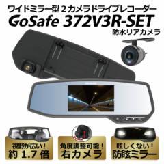 ドライブレコーダー ミラー ミラー型 前後 2カメラ 1080P フルHD 高画質 SDカード付 同時録画 衝撃録画 WDR 駐車監視 Gセンサ おすすめ P