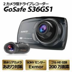 ドライブレコーダー 前後 前後カメラ 2カメラ 1080P フルHD 高画質 SDカード付 同時録画 衝撃録画 WDR 駐車監視 PAPAGO パパゴ GSS36GS1-