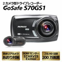 ドライブレコーダー 前後 前後カメラ 2カメラ 1080P フルHD 高画質 SDカード付 同時録画 衝撃録画 WDR 駐車監視 おすすめ PAPAGO パパゴ