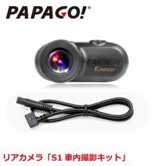 リアカメラ「S1車内撮影キット」 PAPAGO(パパゴ)専用 国内正規品 GSS36G、GSM790、GSS70G対応 A-GS-S1G34
