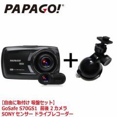 【送料無料】 ドライブレコーダー 吸盤セット 吸盤 前後 前後カメラ 2カメラ 1080P フルHD 高画質 SDカード付 衝撃録画 WDR 駐車監視 Gセ