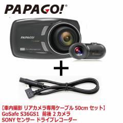 ドライブレコーダー 前後 前後カメラ 2カメラ 車内撮影  1080P フルHD 高画質 SDカード付 衝撃録画 WDR 駐車監視 PAPAGO パパゴ GSS36GS1