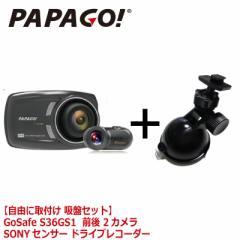 ドライブレコーダー 吸盤セット 吸盤 前後 前後カメラ 2カメラ 1080P フルHD 高画質 SDカード付 衝撃録画 WDR 駐車監視 Gセンサ PAPAGO