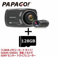 ドライブレコーダー 前後 前後カメラ 2カメラ 長時間 128GB フルHD 高画質 SDカード付 衝撃録画 WDR 駐車監視 Gセンサ PAPAGO GSS36GS1-S